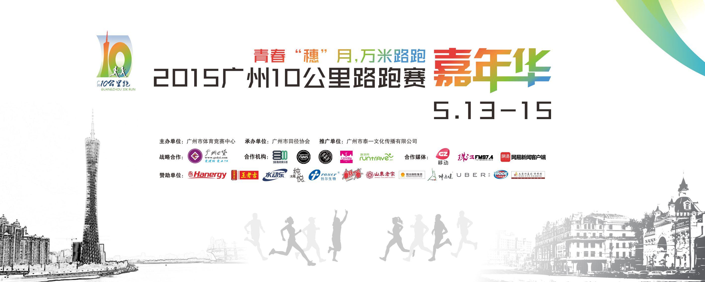 2015广州10公里路跑赛——嘉年华