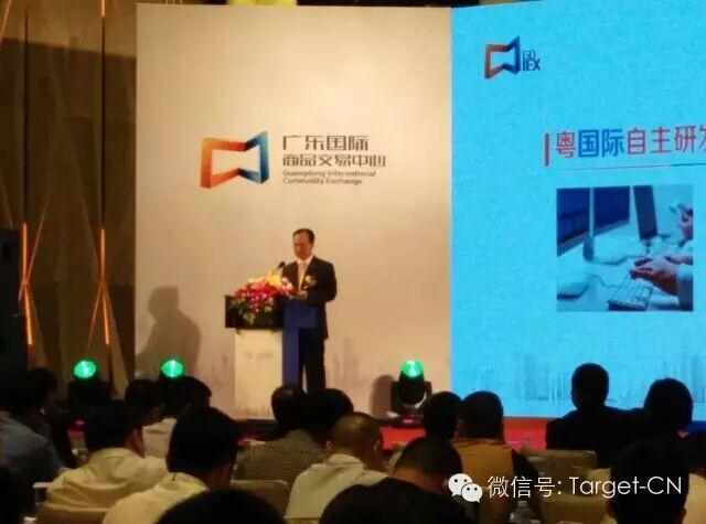 创享——粤国际商品交易平台发布会