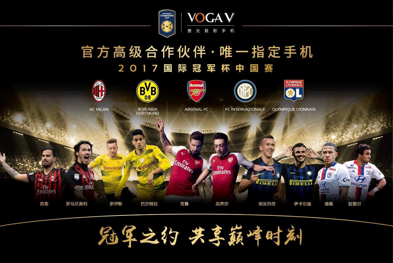 国际冠军杯赛广州站打响 多特蒙特对AC米兰
